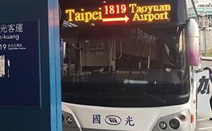 知ってると便利!台湾桃園空港の2つのターミナル間を移動する ...