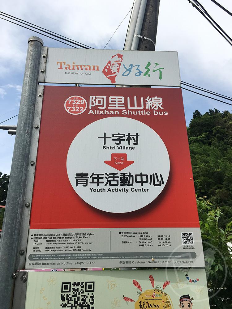 時刻表・路線図・運賃】十字路駅(阿里山鉄道) - 台湾的Wi-Fルーター-台湾