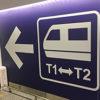 知ってると便利!台湾桃園空港の2つのターミナル間を移動する方法