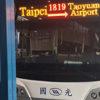 【台湾バス時刻表+路線図】桃園国際空港バスターミナル