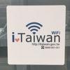 【台湾Wi-Fi口コミレビュー】iTaiwanを使用してみた(登録、設定方法)